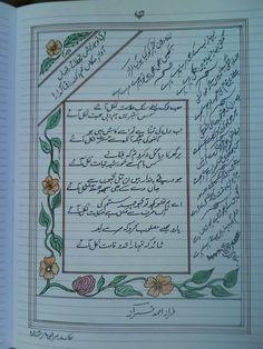 1000 Images About Urdu Language On Pinterest Pakistan