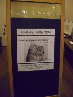 オリエンタルハートミニギャラリーの展示も終わって明日開催の準備も出来たようです。『猫の絵描き 高橋行雄展』 9/18日~9/30 11:00~18:00  練馬区石神井町3-16-17 https://www.facebook.com/orientalheart