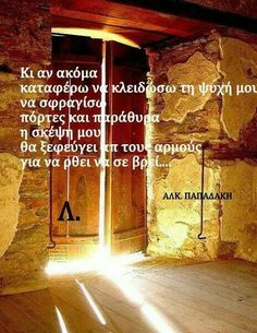 Greek Quotes, Movie Quotes, Food For Thought, Wise Words, Philosophy, Literature, Relationship, Messages, Thoughts