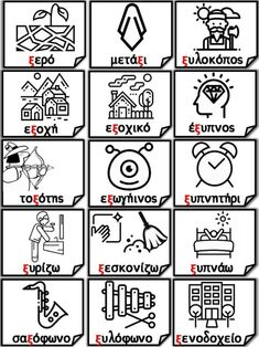 Learn Greek, Greek Language, Greek Alphabet, Dyslexia, Speech Therapy, Letters, Education, Learning, School