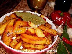Картофель по-испански Если вы решили приготовить картофельное блюдо, рекомендую приготовить нежный, румяный и ароматный картофель по-испански.   Картофель очищаем от кожицы, крупно режем, выкладываем на бумажные салфетки и обсушиваем, сбрызгиваем оливковым маслом. Раскаляем толстост