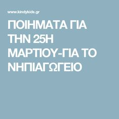 ΠΟΙΗΜΑΤΑ ΓΙΑ ΤΗΝ 25Η ΜΑΡΤΙΟΥ-ΓΙΑ ΤΟ ΝΗΠΙΑΓΩΓΕΙΟ Greek Independence, Kids Poems, Cooking Recipes, Teacher, Education, School, 25 March, Facebook, Professor