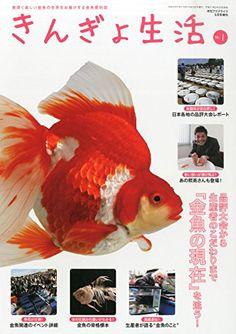 Amazon.co.jp: きんぎょ生活No.1 2015年 03 月号: 本