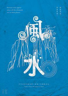 """<風生水起> """"Fortune will appear when all elements are in their places"""" by Tun Ho"""