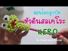 ร้อยลูกปัดหัวดินสอกบเคโระ : How to #kero #pencil #head #beads #Tutorial - YouTube