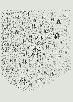 hayashi.jpg 550×767 pixels
