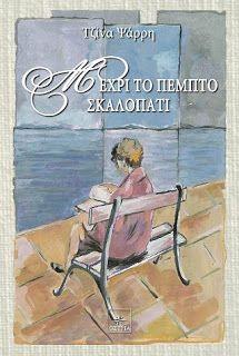 """""""Αυτό που η κάμπια ονομάζει τέλος του κόσμου, η ζωή το λέει πεταλούδα», και μέσα σε μία μόνο φράση συνοψίζεται η δύναμη του μυθιστορήματος..."""