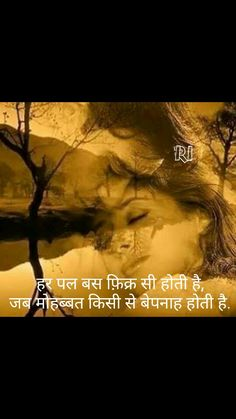 R1~dil se re..!! Friendship Quotes Support, Friendship Quotes In Hindi, Hindi Qoutes, Hindi Shayari Love, Remember Quotes, Romance, Love Yourself Quotes, Romantic Love, True Friends