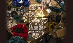 「夜空と交差する森の映画祭」って知ってる?日本初の野外映画フェスなんです。昨年、埼玉県秩父のキャンプ場で開催され、大きな反響を呼んだあの夢のような映画祭が帰ってくる!今年は10月3日に山梨県で開催されます。長編映画だけでなくショートフィルムも豊富。これはもう要チェックですよっ♡ (2ページ目)