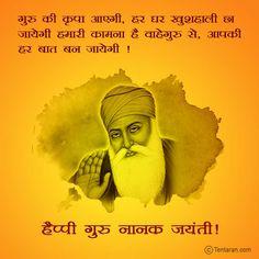 Guru Nanak prakash parv gurpurab wishes images, whatsapp status photo Wishes Images, Good Morning, Spirituality, Quotes, Buen Dia, Quotations, Bonjour, Spiritual, Good Morning Wishes