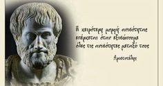 Unique Quotes, Inspirational Quotes, Stealing Quotes, Philosophical Quotes, Greek Quotes, Picture Quotes, Quote Pictures, Famous Quotes, Wise Words