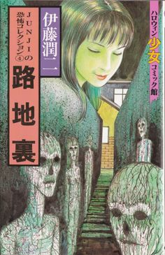 "伊藤潤二 「路地裏」(1992)  Ito Junji ""Back alley"" - Including  ""Souichi"" series"