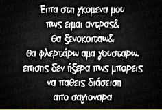 Click this image to show the full-size version. Funny Greek Quotes, Funny Picture Quotes, Speak Quotes, Me Quotes, Funny Images, Funny Photos, Funny Statuses, True Words, Just For Laughs