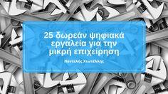 25 δωρεάν ψηφιακά #εργαλεία για την μικρή επιχείρηση Εργαλεία για την αύξηση παραγωγικότητας και καλύτερο #μάρκετινγκ