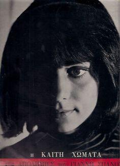 Καίτη Χωματά, Γιάννης Σπανός - Αποδημίες at Discogs