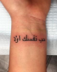 """""""Love yourself first""""  In Arab 