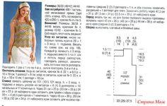 Делюсь описанием по вязанию летних моделек для женщин. Надеюсь что кому-нибудь данная информация будет полезна.