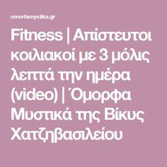 Fitness   Απίστευτοι κοιλιακοί με 3 μόλις λεπτά την ημέρα (video)   Όμορφα Μυστικά της Βίκυς Χατζηβασιλείου