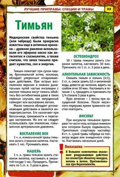 Natural Medicine, Herbal Medicine, Health And Beauty Tips, Medicinal Plants, Growing Vegetables, Health Remedies, Health Benefits, Herbalism, Nutrition