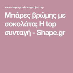 Μπάρες βρώμης με σοκολάτα; Η top συνταγή - Shape.gr