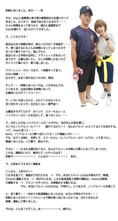 6月21日 http://ameblo.jp/maison-miyu