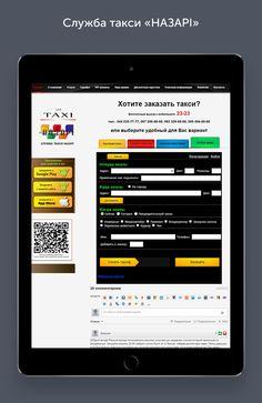 Портфолио: Landing page для службы такси «Назари»  Что было сделано: Создано Landing page для службы такси «Назари»  Адрес сайта: http://nazari.com.ua