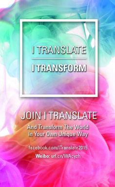 I Translate, I Transform is a campaign created to celebrate linguists around the world. It is with their translation that global businesses can seamlessly and confidently enter new markets. Global Business, Language, Marketing, Facebook, World, Languages, The World, Language Arts