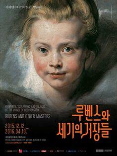 [미술관닷컴] 루벤스와 세기의 거장들 | 국립중앙박물관 더보기 http://misulgwan.com/?p=15950  #미술관닷컴 #루벤스와세기의거장들 #전시 #국립중앙박물관 #미술 #아트