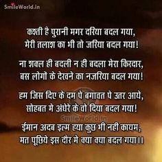 84 Best Hindi Lines Images Hindi Quotes Best Love Quotes