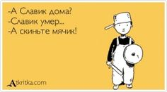 Аткрытка №87711: -А Славик дома? -Славик умер... -А скиньте мячик! - atkritka.com