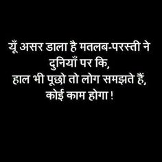 All time fact Typed Quotes, Poetry Quotes, Wisdom Quotes, Bible Quotes, Poetry Hindi, Value Quotes, Indian Quotes, Unspoken Words, Islamic Love Quotes