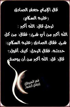 الله أكبر من أن يوصف Kwl