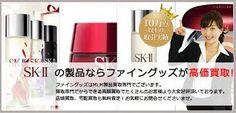 「化粧品 買取」の画像検索結果
