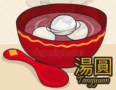 Delicious Bowl with Spoon and Hot Tangyuan Desserts Lantern Festival, Project 3, Vector Graphics, Icon Set, Spoon, Clip Art, Hot, Illustration, Desserts