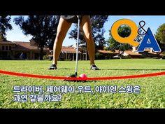 [명품스윙 에이미 조] 명품스윙 비기너 시리즈 골프 레슨003: 정확하게 그립 잡는 방법 - YouTube
