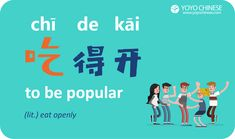 Learn these 7 fun (and commonly used!) expressions that use the word 吃 (chī) figuratively, to mean something other than 'to eat' Chinese Slang, Chinese Phrases, Chinese Words, Basic Chinese, Learn Chinese, Learning Place, Learning Tools, Great Speakers, Learn Mandarin