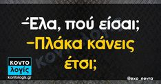 Funny Picture Quotes, Love Quotes, Funny Pictures, Funny Quotes, Quotes Quotes, Funny Greek, Greek Quotes, Exo, Poetry Quotes