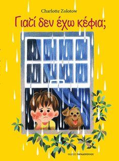Είναι μια μέρα βροχερή, μια γκρίζα μέρα με βροχή και το κέφι έχει χαθεί για ένα φιλί που δεν έχει δοθεί! Κανείς δε μιλάει ευγενικά: ούτε η μαμά στον Φίλιππο, ούτε ο Φίλιππος στην αδελφή του, ούτε η αδελφή του στη φίλη της... Books To Read, Baseball Cards, Education, Reading, Kids, Corner, Young Children, Boys, Word Reading