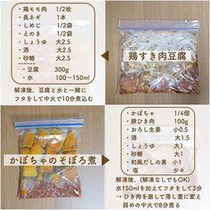 鶏すき肉豆腐、かぼちゃのそぼろ煮 Japanese Food, Food And Drink, Ale, Lunch, Bread, Drinks, Cooking, Recipes, Instagram