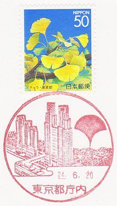 Tochonai Post Office - Tokyo