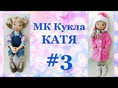 МК кукла Катя. Часть 3 - YouTube