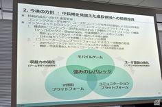 DeNA、コイン消費減少が止まらず--ゲーム注力も新規事業の投資を積極展開 - CNET Japan