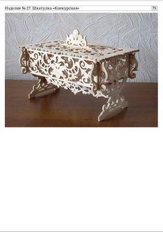 выпиливание лобзиком — Фото | OK.RU Decorative Boxes, Home Decor, Decoration Home, Room Decor, Interior Decorating