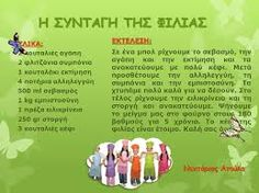 φιλια νηπιαγωγειο - Αναζήτηση Google Board For Kids, First Day Of School, My Family, My Friend, Friendship, Education, Smileys, Boards, Google