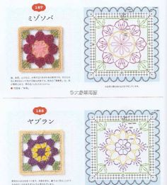 钩织 图解❤️花片 毯子