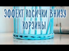 Effect of a braid in the bottom of a basket // Таисия Newspaper Basket, Old Newspaper, Newspaper Crafts, Upcycled Crafts, Diy And Crafts, Pine Needle Crafts, Layered Weave, Straw Crafts, S Videos