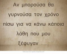 Sarcasm Quotes, Own Quotes, Wisdom Quotes, Best Quotes, Perfect People, Greek Quotes, Meaningful Words, Wise Words, Lol