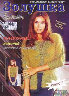 Золушка вяжет 159-2005-02 Спец выпуск Модели Франции - Золушка Вяжет - Журналы…
