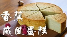 意大利餐廳大廚教你做:香蕉戚風蛋糕Banana Chiffon Cake Recipe比原味戚風更易做,更好吃!#宅在家一起做!#StayHom... Bread Bun, Chiffon Cake, Cake Pans, Cake Recipes, Oven, Banana, Make It Yourself, Drinks, Food