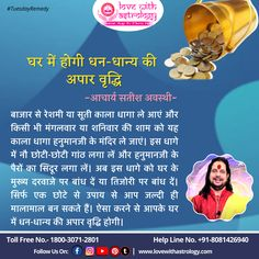 Mantra For Good Health, Home Remedies Constipation, Amazing Facts For Students, Lord Shiva Mantra, Tips For Happy Life, Hindi Books, Sanskrit Mantra, Success Mantra, General Knowledge Book